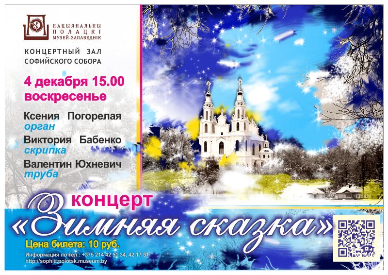 Концерт «Зимняя сказка», Концертный зал Софийского собора, г.Полоцк, 2016